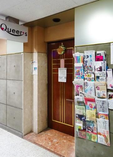 Queer+s入口