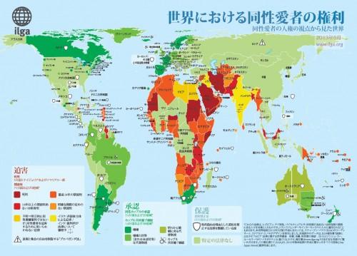 世界における同性愛者の権利