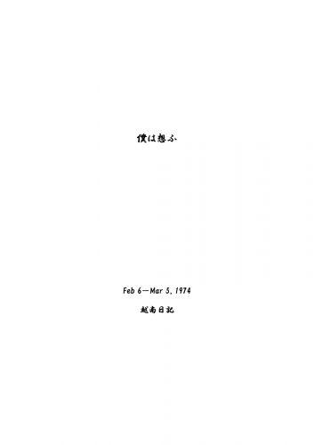 『僕は想ふ 1974 越南日記』