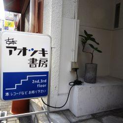 アオツキ書房 - anomura.info