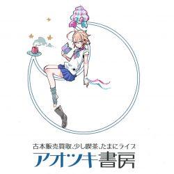 アオツキ書房 illustrated by タジマ粒子