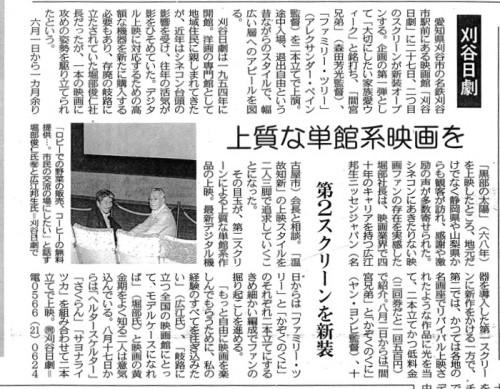 中日新聞夕刊 2013.7/26