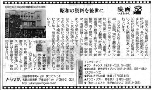 刈谷ホームニュース 2014.9/6